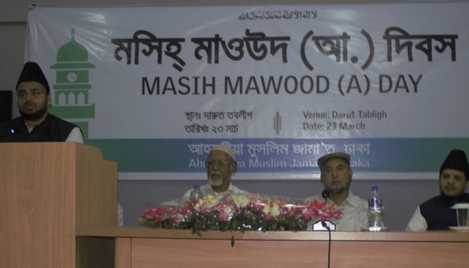Ahmadiyya Muslim Jamaat Bangladesh holds a discussion marking 130th founding anniversary of the community at its headquarters at Bakshi Bazar in Dhaka on Saturday.-- New Age photo