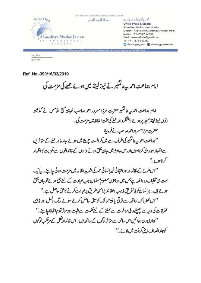 Urdu PR - Statement New Zealand Attack-page-001