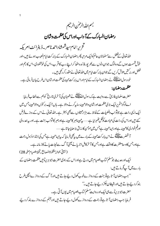 RAMAZAN TO GAIN BLESSINGS 2-page-001