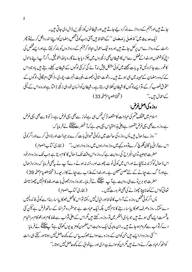 RAMAZAN TO GAIN BLESSINGS 2-page-002