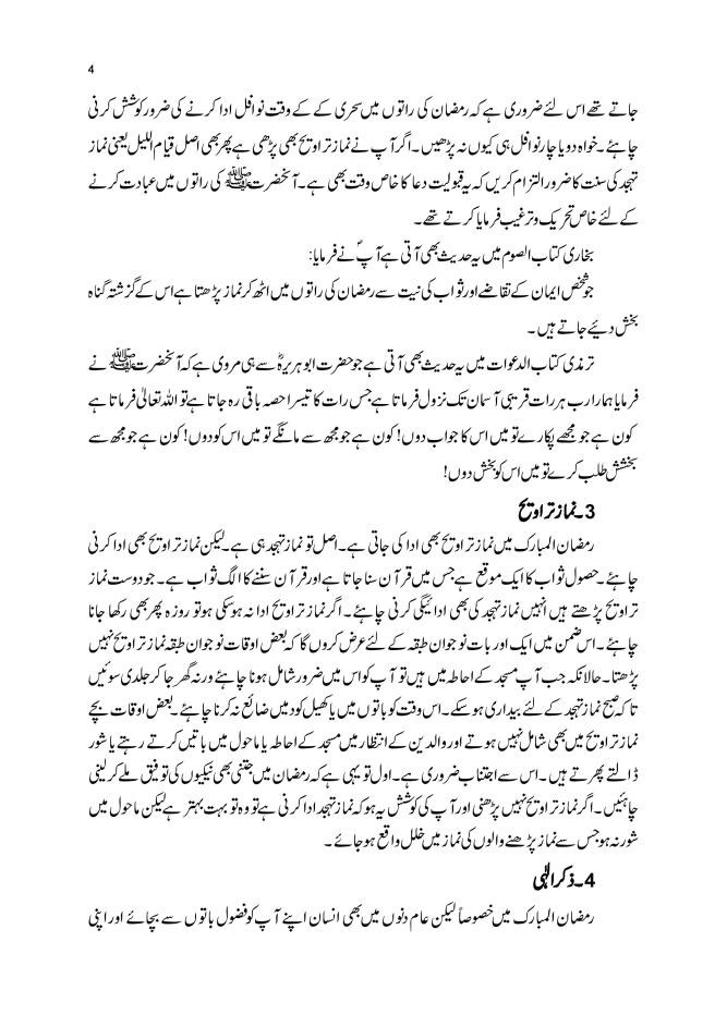 RAMAZAN TO GAIN BLESSINGS 2-page-004