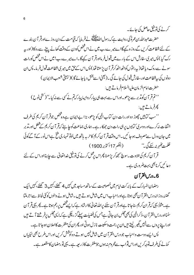 RAMAZAN TO GAIN BLESSINGS 2-page-006