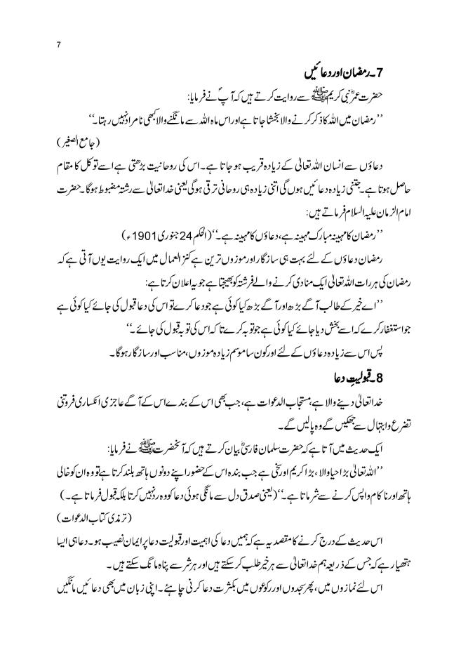 RAMAZAN TO GAIN BLESSINGS 2-page-007
