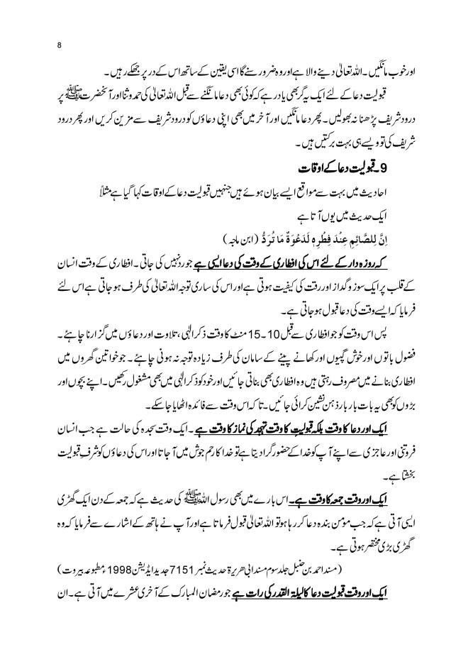 RAMAZAN TO GAIN BLESSINGS 2-page-008
