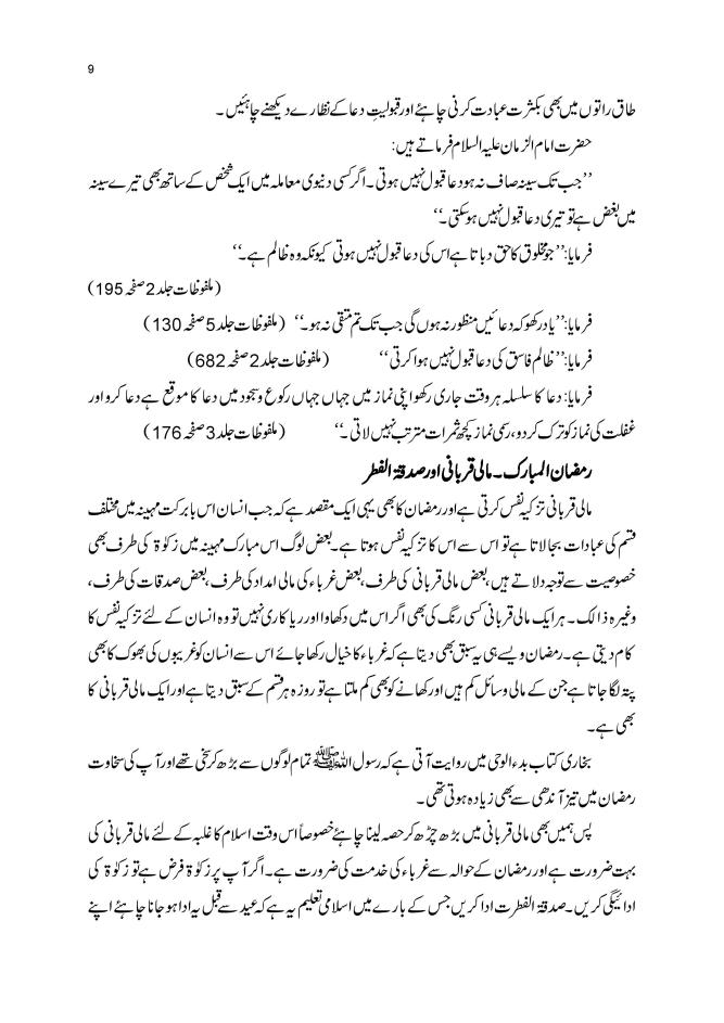 RAMAZAN TO GAIN BLESSINGS 2-page-009