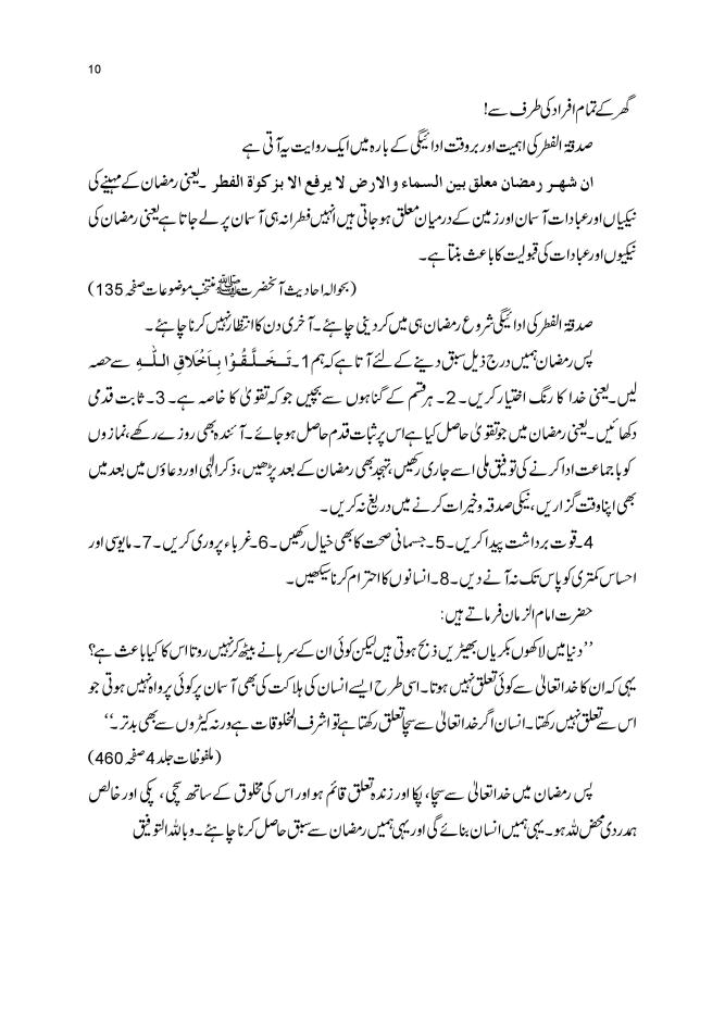 RAMAZAN TO GAIN BLESSINGS 2-page-010