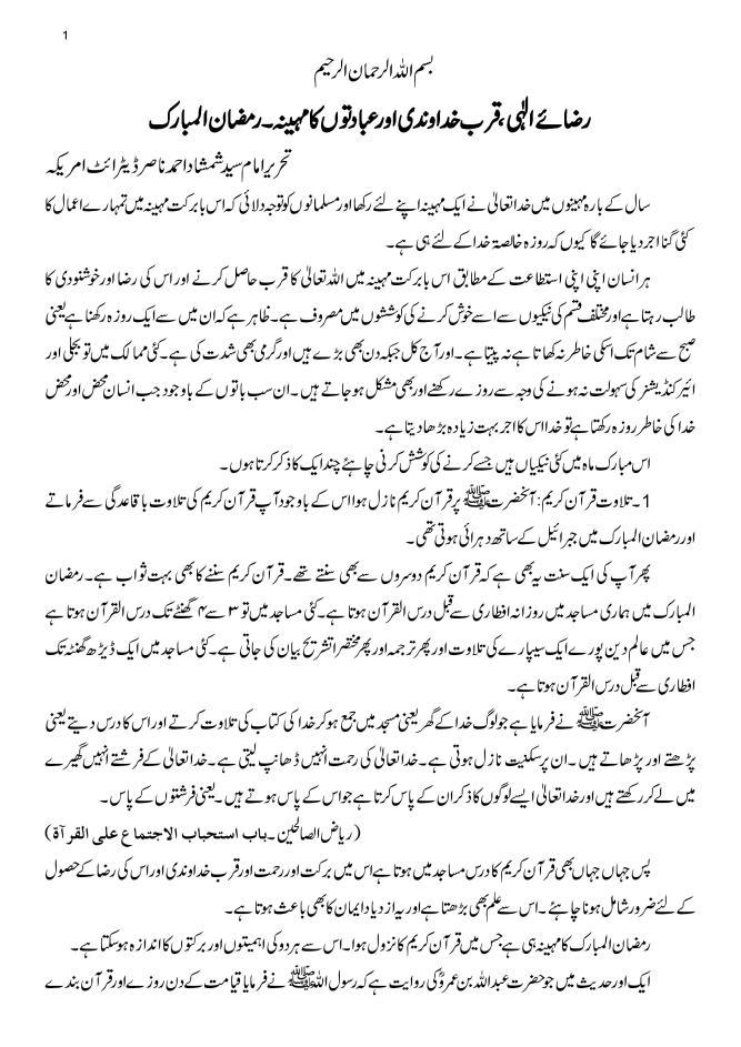 Razae Ilahi Qurb and Iabaadat- Ramazan-page-001