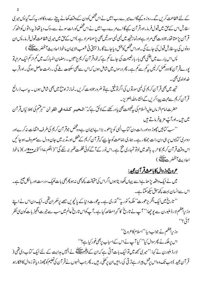 Razae Ilahi Qurb and Iabaadat- Ramazan-page-002