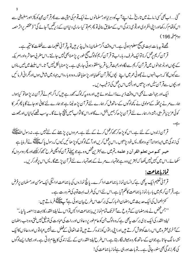 Razae Ilahi Qurb and Iabaadat- Ramazan-page-003