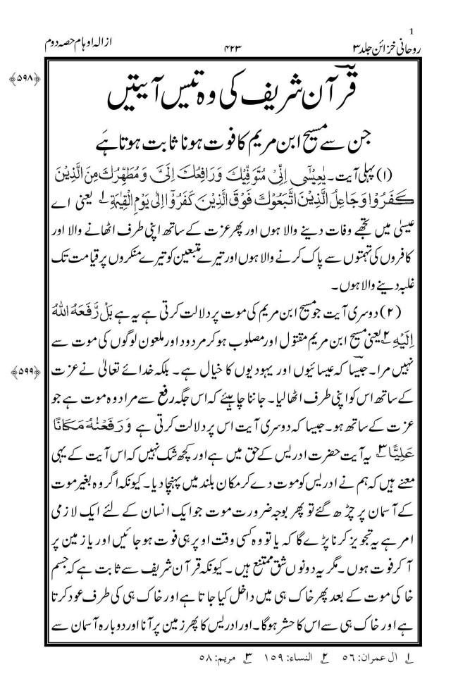 Aayat Wafat-e-Maseeh-page-001