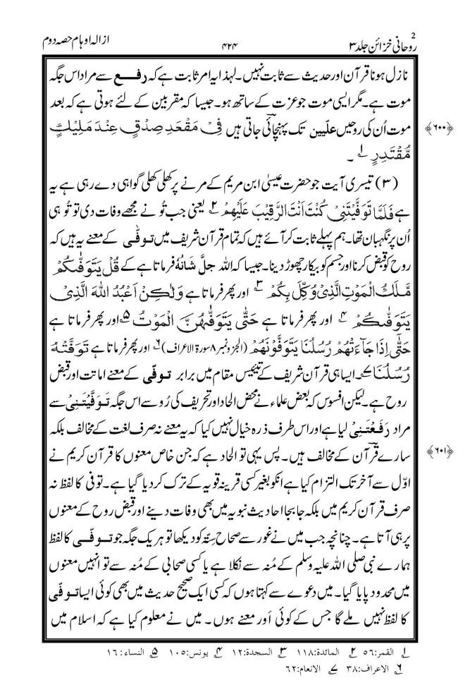 Aayat Wafat-e-Maseeh-page-002