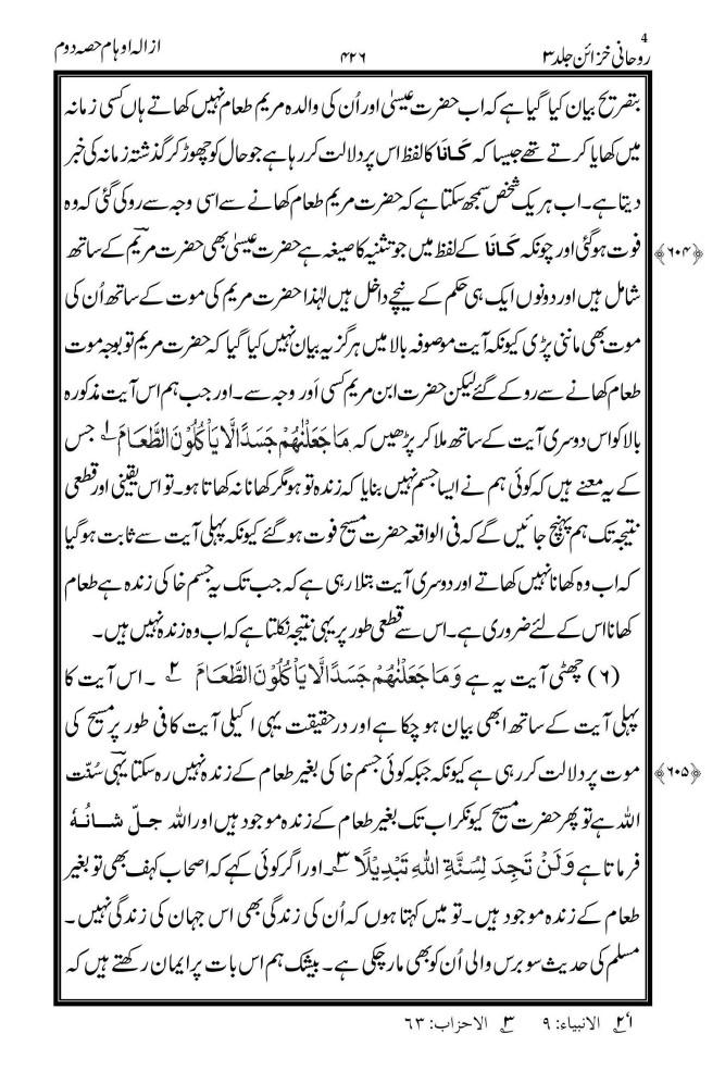 Aayat Wafat-e-Maseeh-page-004