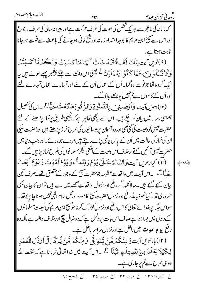 Aayat Wafat-e-Maseeh-page-006