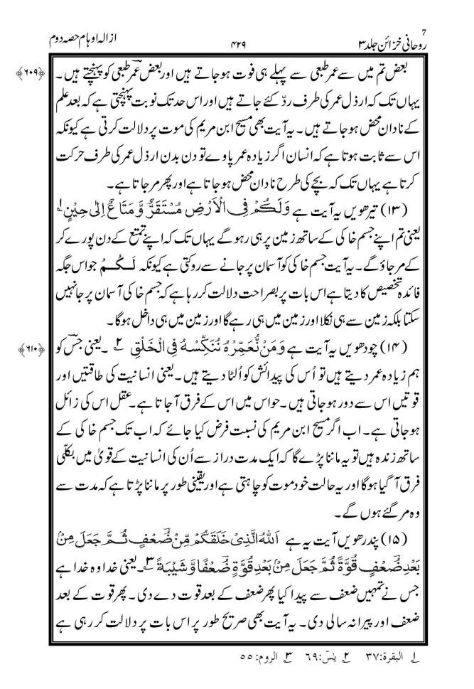 Aayat Wafat-e-Maseeh-page-007