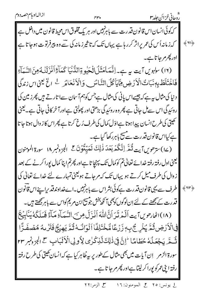 Aayat Wafat-e-Maseeh-page-008