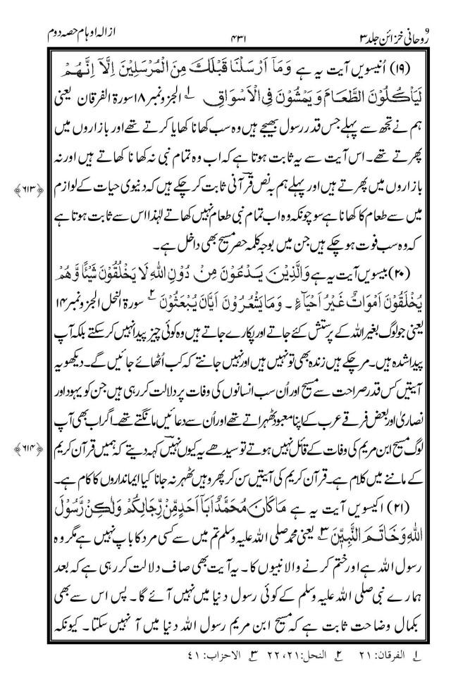 Aayat Wafat-e-Maseeh-page-009