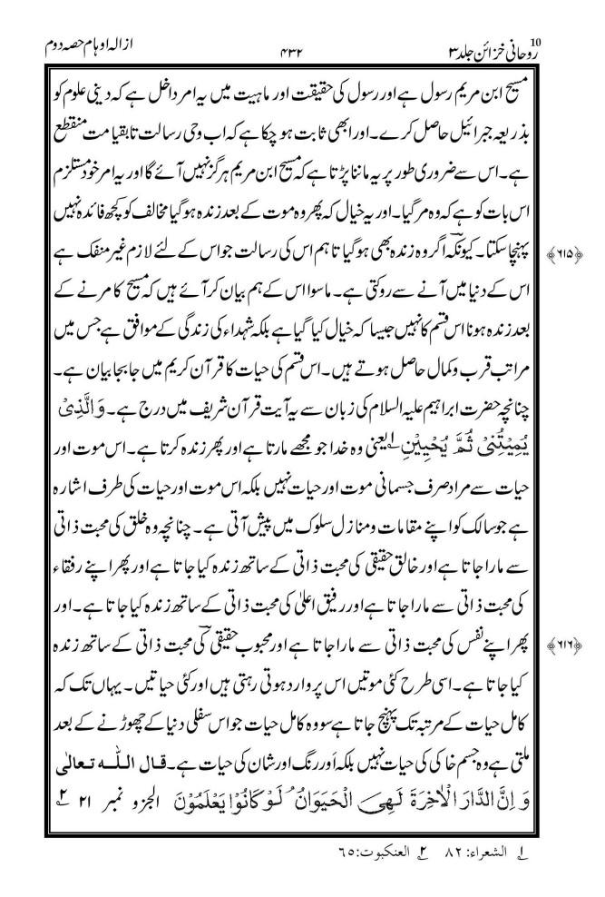 Aayat Wafat-e-Maseeh-page-010