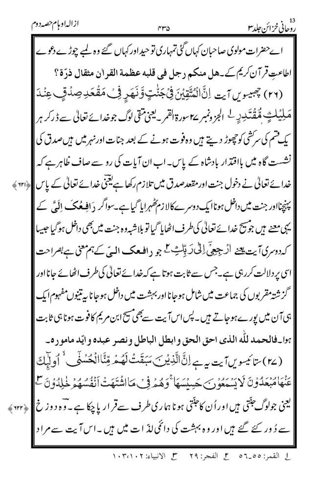 Aayat Wafat-e-Maseeh-page-013