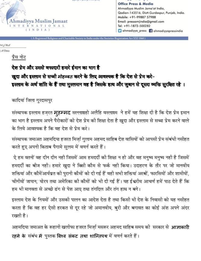 PR Hindi 15 Aug-page-001