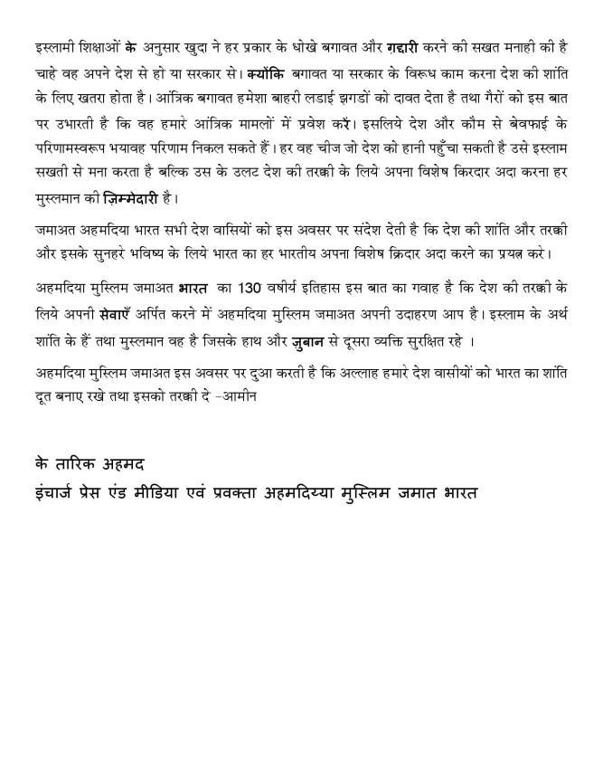 PR Hindi 15 Aug-page-002