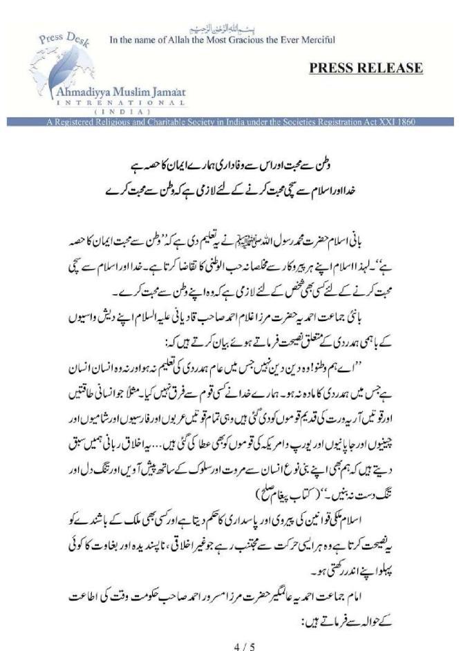 PR URDU 15 AUG 19-page-001