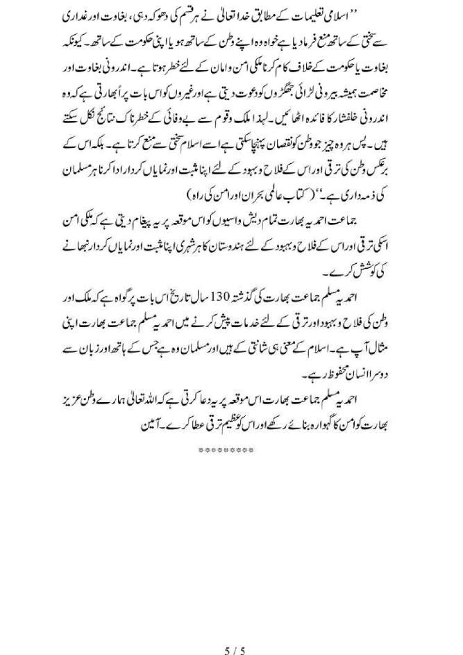 PR URDU 15 AUG 19-page-002