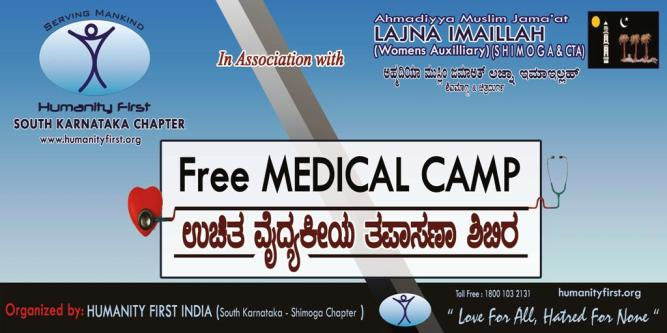 IN: Shimoga's Lajna Imaillah & Humanity First organize a Ladies Led Medical Camp at Rayanhalli, Karnataka