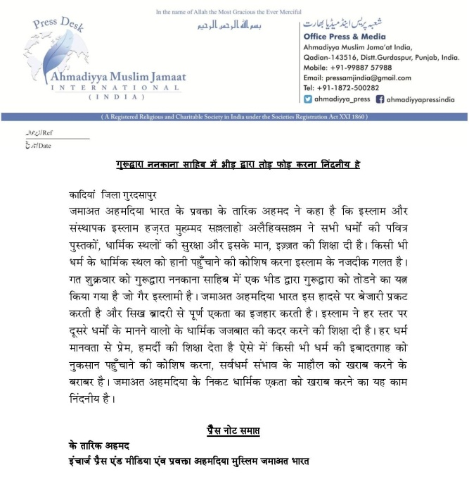 PR Hind Gurdwara nankana sahib-page-001