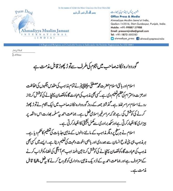 URDU Press Release-page-001