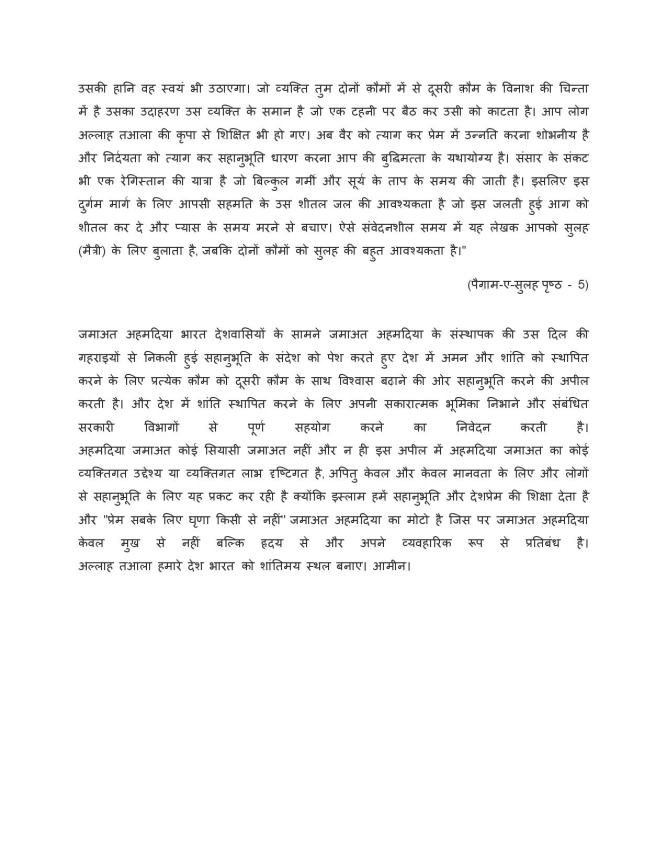 Hindi PR Delhi Riots-page-002