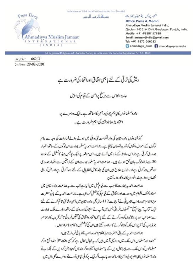 Urdu PR Delhi Riotsd-page-001