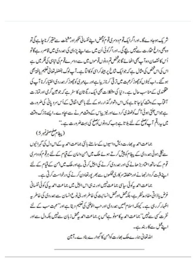 Urdu PR Delhi Riotsd-page-002