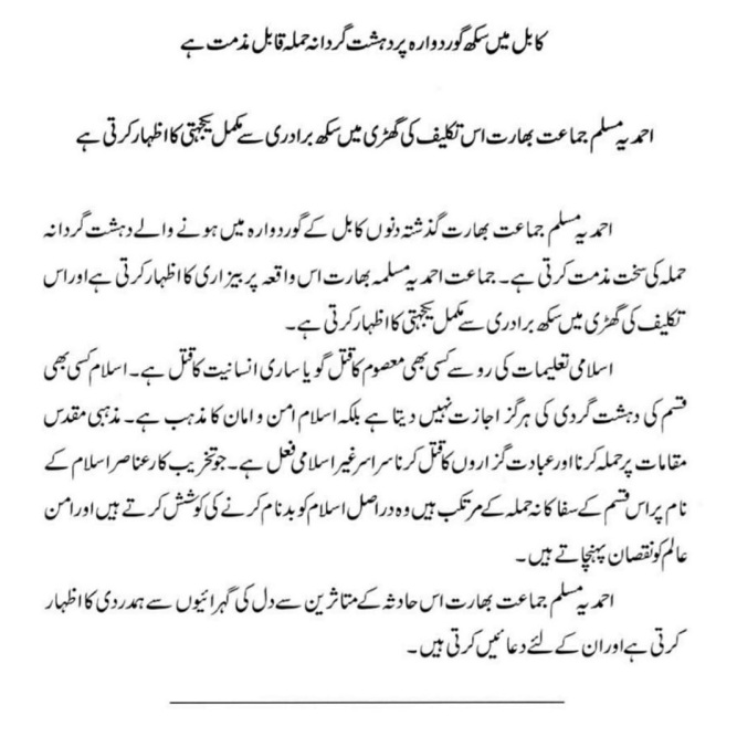 URDU PR on Kabul Gurdwara attack-page-001