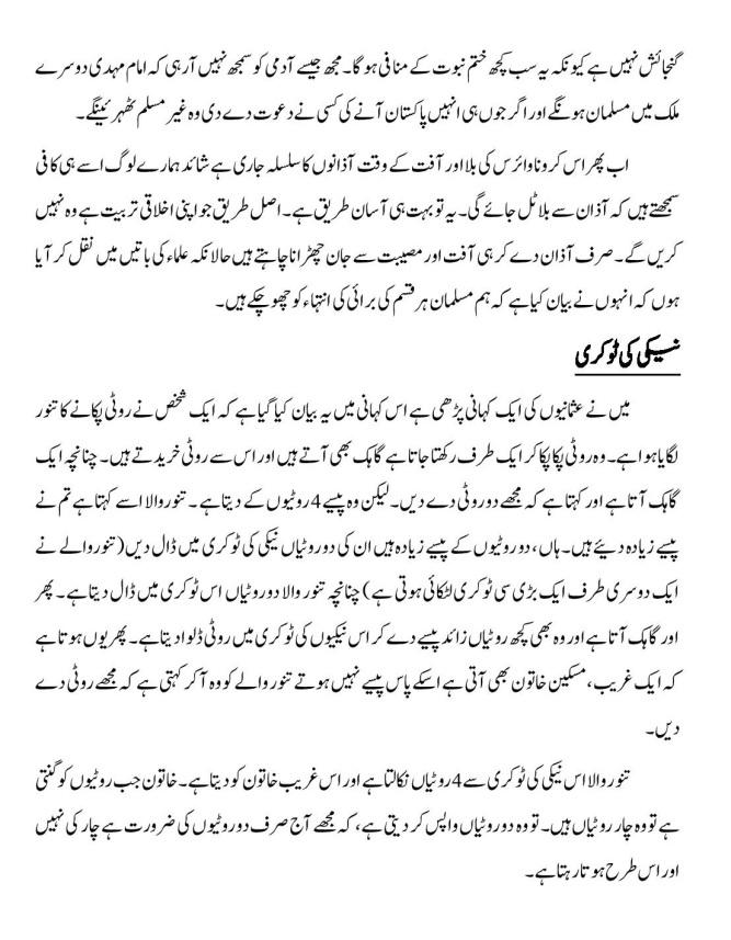 Repantance-page-012