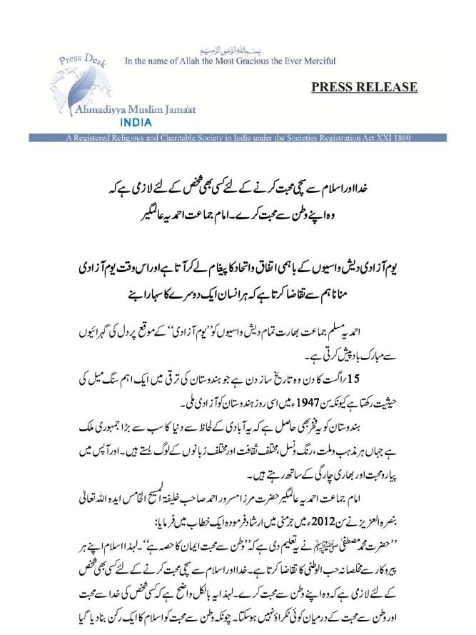 PR 15 Aug Urdu-page-001