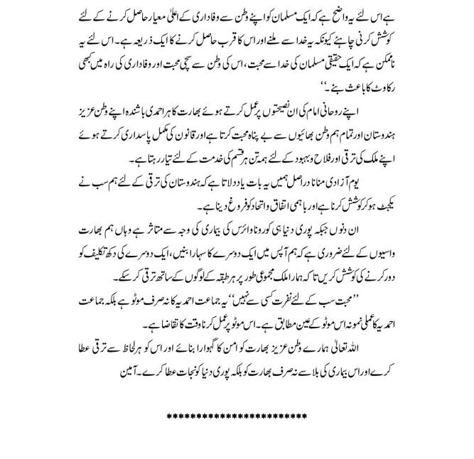 PR 15 Aug Urdu-page-002